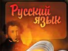 Свежее изображение Репетиторы репетитор русский язык ЕГЭ и ОГЭ 38003832 в Магнитогорске
