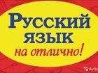 Репетитор русский язык ЕГЭ и ОГЭ