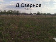 земельный участок Продам земельный участок в д Озёрное (оз солёное)15 соток