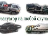 Эвакуатор Магнитогорск служба эвакуации автомобилей , любой сложности , предоставляем все необходимые документы, для страховых компаний и предприятий,, Магнитогорск - Услуги эвакуатора