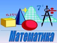 Математика – легко Репетиторство для школьников по математике.   Могу помочь улу