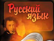Репетитор русский язык ЕГЭ и ОГЭ Качественно подготовлю к Егэ по русскому языку.