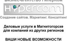 Деловые услуги на Урале для других регионов