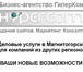 Изображение в   Консалтинговая компания ГиперКом (Магнитогорск) в Москве 0