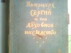 Скачать бесплатно фото Книги Продаю книгу Патриарх Сергий и его духовное наследство 38176607 в Майкопе