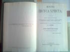 Фото в Хобби и увлечения Книги Продаю книгу доктора богословия Ф. В. Фаррара в Майкопе 400
