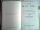 Смотреть фото Книги Книга Ф, В, Фарраръ Жизнь Иисуса Христа , Репринтное издание 38176670 в Майкопе