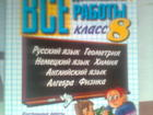 Свежее фото  Продам книгу Все домашние работы класс 8 38177056 в Майкопе