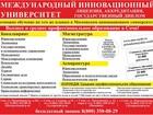 Свежее foto  Вузы юга России 38467240 в Майкопе