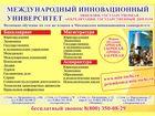 Уникальное foto  Университеты Краснодарского края 44158733 в Сочи