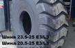 ���� 17. 5-25 TL 16PR NE3 Armour (�����)-