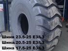 Смотреть изображение Шины Шина 17, 5-25 TL 16PR NE3 Armour (Китай)- на фронтальный погрузчик 34842637 в Малоярославце