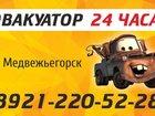 Свежее фотографию Эвакуатор Автоэвакуатор до 4 тонн 24 часа 32774109 в Медвежьегорске