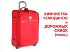 Фото в   Химчистка тканевых чемоданов, дорожных сумок. в Мегионе 2800