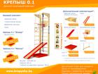 Уникальное изображение  Если Вы решили купить своему ребенку домашний спортивный комплекс по низкой цене – Вам к нам, 32303321 в Минске
