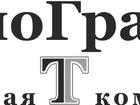 Фото в Услуги компаний и частных лиц Рекламные и PR-услуги Печатная компания «ТипоГрафф» предлагает в Минске 0