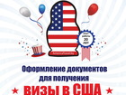 Смотреть foto Турфирмы и турагентства Получить визу в США 33058923 в Минске
