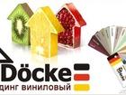 Фотография в Строительство и ремонт Строительные материалы Сайдинг Дёке - Преобрази свой дом / дачу в Минске 63000