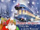Смотреть фотографию Туры, путевки Ж, Д, Тур к Дедушке Морозу и Снегурочке на Зимние праздники, 33624937 в Минске