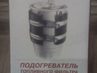 Изображение в Авто Автотовары Подогреватель топливного фильтра дизельного в Минске 550000