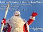Фотография в Отдых, путешествия, туризм Другое Экскурсия Беловежская пуща и поместье Деда в Минске 39