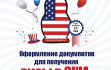 Визы США – Турфирма «Тридевять земель»