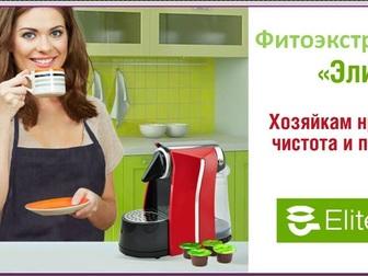 Новое foto Кухонные приборы Аппарат для приготовления элитных: кофе, чай, фиточай, Фитобар на дому 33852528 в Москве