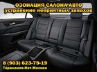 Фотография в Прочее,  разное Разное Проводим озонацию (дезинфекцию) салонов автомобилей, в Москве 1000