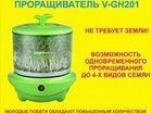 Изображение в Прочее,  разное Разное Гидропонный автоматический выращиватель проращиватель в Москве 3680