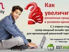 Просмотреть фото Курсы, тренинги, семинары Бесплатный онлайн-курс по увеличению розничных продаж начнется с 1 апреля 32512463 в Москве