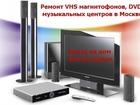 Увидеть foto  Ремонт магнитофонов, dvd, музыкальных центров, Выезд 32662680 в Москве