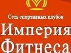 Изображение в   Тренажерный зал Империя Фитнеса , мы находимся в Москве 4000