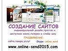 Фото в Услуги компаний и частных лиц Рекламные и PR-услуги Быстрое и качественное создание сайта в самые в Москве 35