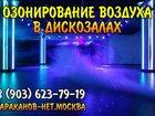 Свежее фото Разное Озонирование (очистка) воздуха в дискозалах, студиях, караоке-клубах, 33392170 в Москве