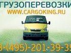 Изображение в Авто Транспорт, грузоперевозки Грузоперевозки по г. Королев, г. Мытищи, в Москве 500
