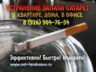 Изображение в Услуги компаний и частных лиц Разные услуги Эффективно устраним неприятный запах сигарет в Москве 3500