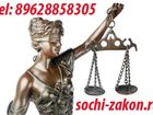 Фото в Работа Разное Адвокат Сочи http:/sochi-zakon. ru в Москве 2550