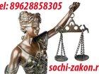 ���������� � ������ �������� � ������� ��� ������ ������ ������� ���� http:/sochi-zakon. ru � ������ 2�550