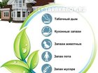 Увидеть foto Разное Как удалить неприятный запах из квартиры? Озонирование воздуха, 33866208 в Москве