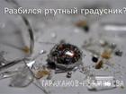 Смотреть фото Разное Что делать если разбился ртутный градусник или энергосберегающая лампа? 33869457 в Москве