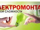 Изображение в   Услуги электрика в Москве и Москвовской области в Апрелевке 100