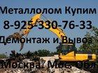 Фото в Услуги компаний и частных лиц Разные услуги Скупка, демонтаж и вывоз металлолома круглосуточно. в Москве 7000