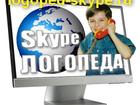 Фотография в Услуги компаний и частных лиц Разные услуги Логопед-Дефектолог стаж работы 25 лет   Исправление в Москве 1500