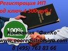 Фото в Услуги компаний и частных лиц Разные услуги Зарегистрируем Индивидуального Предпринимателя в Москве 4500