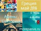 Уникальное foto Товары для туризма и отдыха яхтинг в греции май 2016 яхта парусная 34367602 в Москве