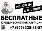 Новое изображение Юристы, адвокаты Юрист по арбитражным спорам 34514757 в Москве