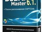 Изображение в Услуги компаний и частных лиц Рекламные и PR-услуги Программа для рассылки объявлений BoardMaster. в Москве 2850