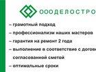 Фото в Услуги компаний и частных лиц Разные услуги Качественный ремонт квартир под ключ от 2500руб в Москве 2500