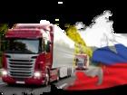Фотография в   Доставка грузов по России, Белоруссии и Казахстану. в Москве 1000