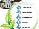 Изображение в Услуги компаний и частных лиц Разные услуги Не знаете как избавиться от неприятного запаха в Москве 2500